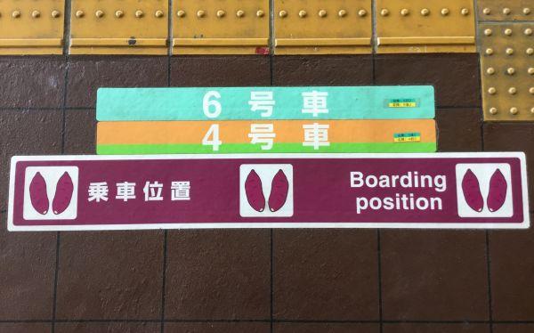 川越駅では、ホームの乗車位置を示すシールにも、サツマイモが
