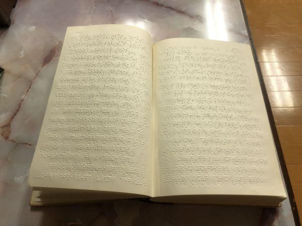 点字の本の中身