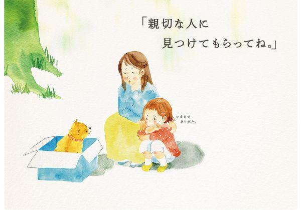 日本動物愛護協会の2020年度啓発キャンペーン「犯罪者のセリフ」用広告