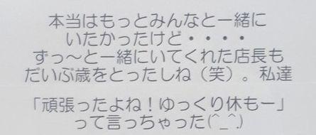 「不二家」三島ステーション店に掲げられたメッセージ