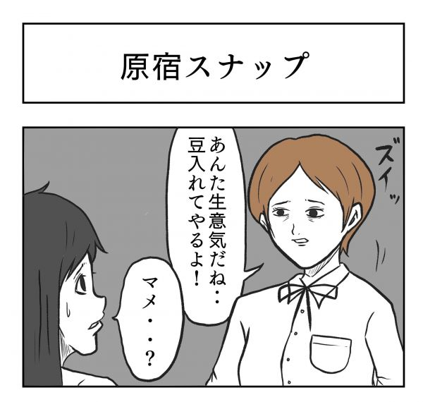 小山コータローさん(@MG_kotaro)の4コマ漫画「原宿スナップ」