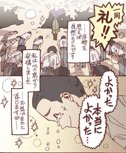 漫画「学校の空襲」