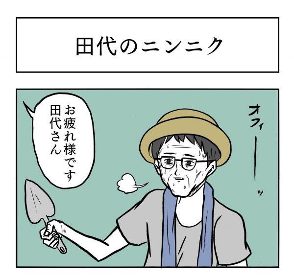 小山コータローさん(@MG_kotaro)の4コマ漫画「田代のニンニク」