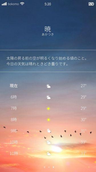 辞書機能付き天気予報アプリ風の画像