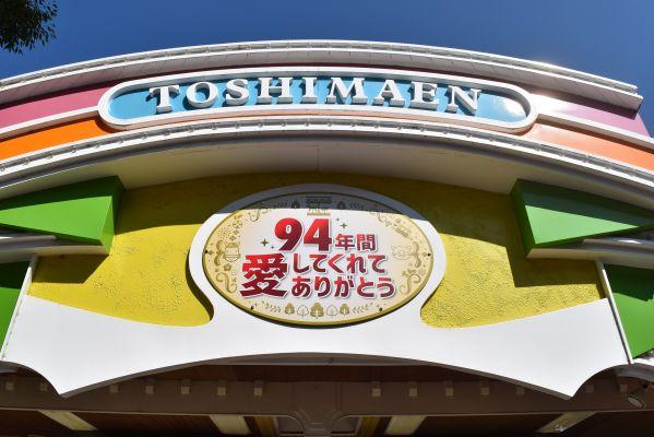 としまえんの正門には「94年間愛してくれてありがとう」というメッセージが掲げられている=2020年8月、東京都練馬区