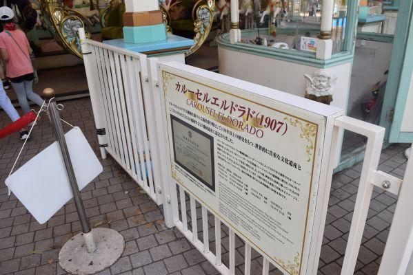 2010年には「機械遺産」に認定された=2020年8月、東京都練馬区