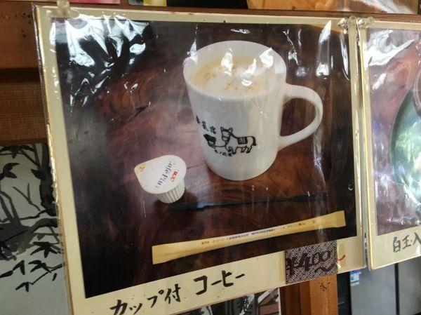 妻籠宿で「唯一」発見した「ファンシー絵みやげ」のマグカップ