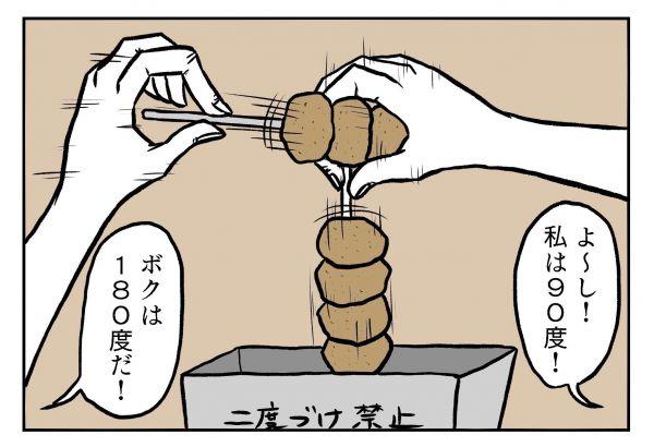 小山コータローさん(@MG_kotaro)の4コマ漫画「串カツのタブー」