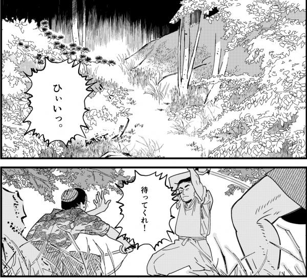 漫画『人殺しの悪人が僧になって旅する話』