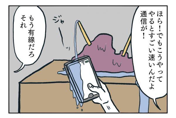 小山コータローさん(@MG_kotaro)の4コマ漫画「あいつのルーター」
