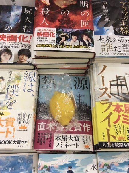 閉店した戸田書店静岡本店に置かれていたレモン