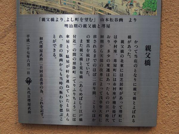 埋め立てられた「東堀留川」にかけられていた「親父橋」跡の近くに設置された説明板