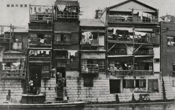 東京の反面。銀座1丁目の町つづき、大根河岸付近からながめた情景=ポストカード、1932年8月ごろ撮影