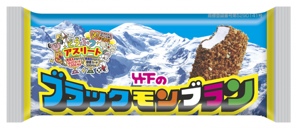 竹下さんの祖父が考案したアイス「ブラックモンブラン」