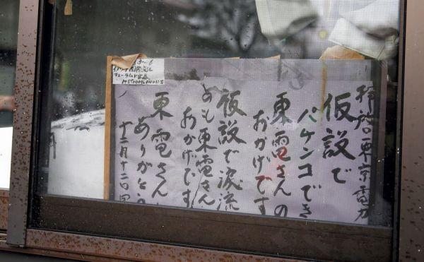 旧津島村の商店街の民家に掲げられた「手紙」。原発事故を起こした東京電力への皮肉が記されている=2018年9月27日、福島県浪江町、三浦英之撮影