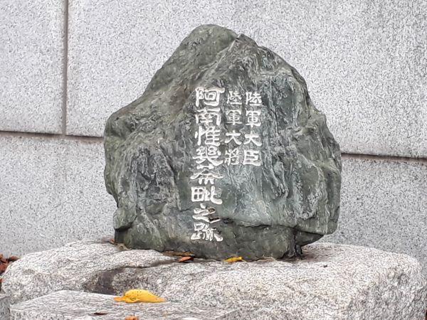 終戦時の陸軍相で割腹自殺した阿南惟幾の慰霊碑