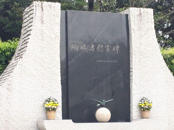自衛隊員の殉職者慰霊碑