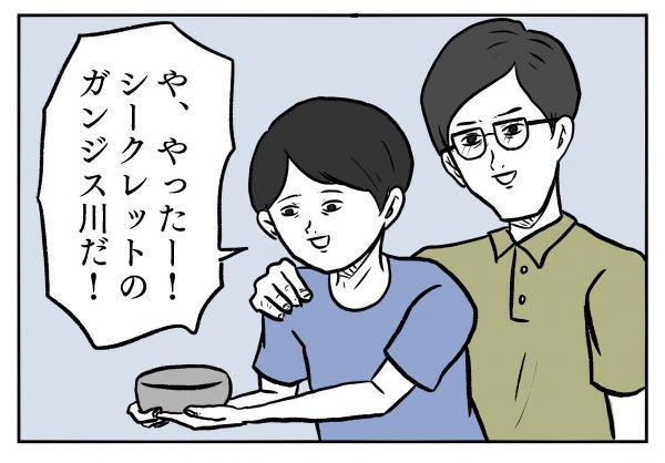 小山コータローさん(@MG_kotaro)の4コマ漫画「シークレットガチャ」