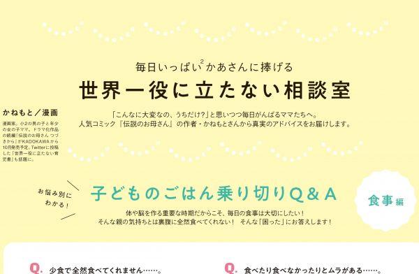 雑誌「kodomoe」に掲載された企画「世界一役に立たない相談室」