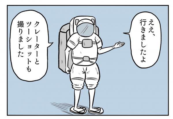 小山コータローさん(@MG_kotaro)の4コマ漫画「ぼくのアポロ計画」