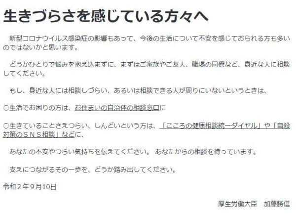 加藤官房長官が厚生労働大臣在任時に発信したメッセージ
