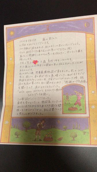 母・光さんが書いた手紙(1枚目)
