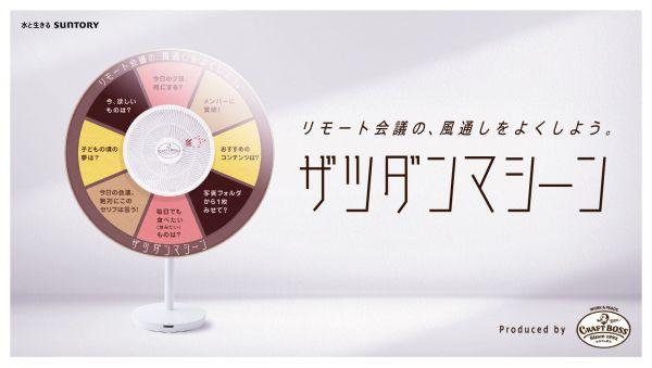 サントリーが製作したザツダンマシーン=サントリー食品インターナショナル提供