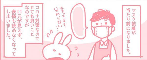 耳が聞こえない人の困り事を描いた漫画