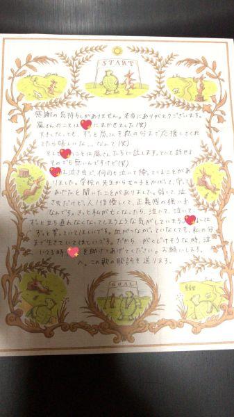 3枚目の手紙