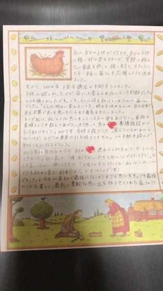 2枚目の手紙