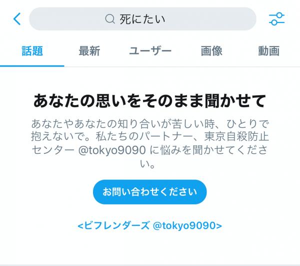 Twitterで「死にたい」を検索したときの画面。