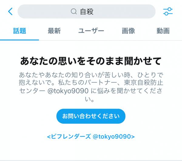 Twitterで「自殺」を検索したときの画面。