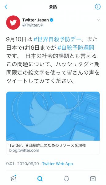 9月10日「世界自殺予防デー」のTwitter Japan公式アカウントのツイート。