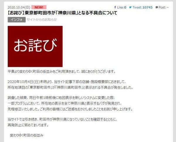 「変わりゆく町田の街並み」に掲載された「お詫び」メッセージ