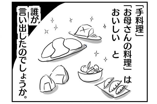 おかんジュンコの謎メシ食堂