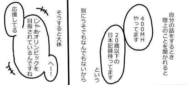 石塚晴子さんがツイッターに投稿した漫画「10年続けて仕事にもなった陸上を辞めてOLになろうとした話」