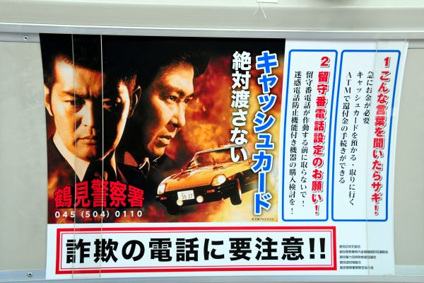 横浜市営バス車内に登場したポスター。鶴見営業所所属の全90台が掲示して走るという=2020年10月6日、横浜市鶴見区、黒田陸離撮影
