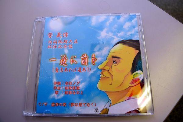 首相就任の「記念版」と銘打った菅義偉氏の応援歌のCD。関係者に配布する予定だ=2020年9月15日午前11時25分、横浜市中区、岩尾真宏撮影