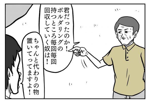 小山コータローさん(@MG_kotaro)の4コマ漫画「愛してるボルダリング」