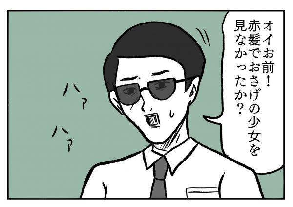 小山コータローさん(@MG_kotaro)の4コマ漫画「ヘルプマン」