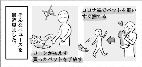 猫との暮らしについて描いた漫画