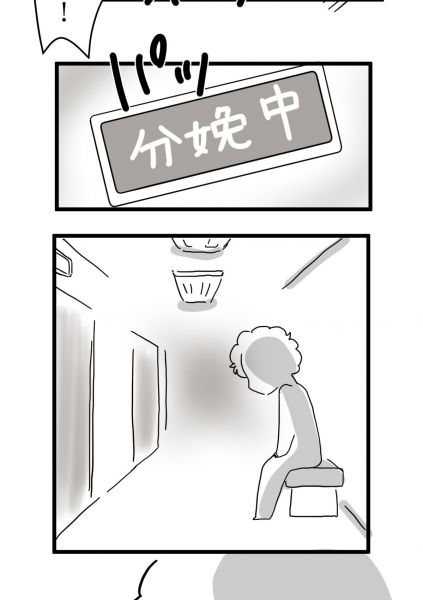 ちえむ(Chiem)さんの漫画「子育ての始まりは。 」