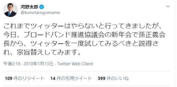 河野太郎氏の最初のツイート
