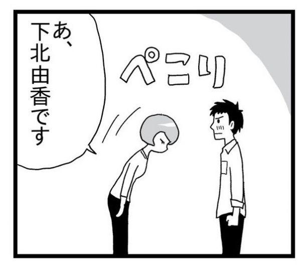 あまいろさんの漫画「すべてを肯定してくれる彼氏」