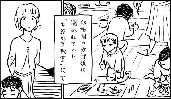 漫画・「何を考えてるかわからない子」とよく言われてた私を肯定してくれた先生のお話