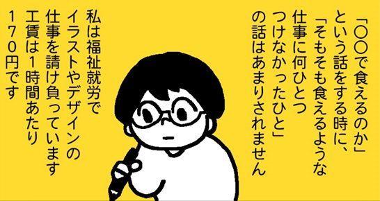 在宅勤務による変化を描いたこまちみゆたさん(@miyutaeokiba)のマンガ