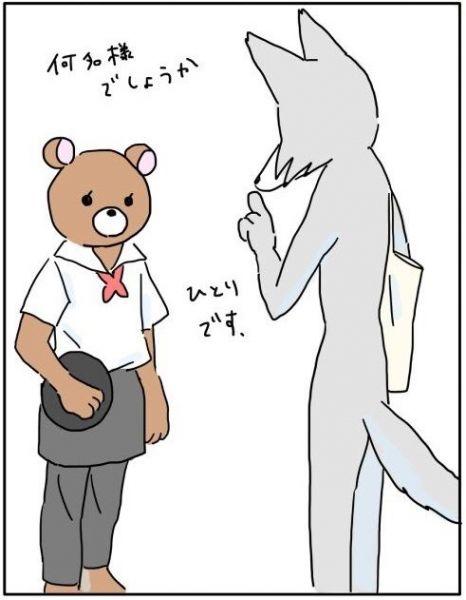 午後さんが書いたエッセイ漫画
