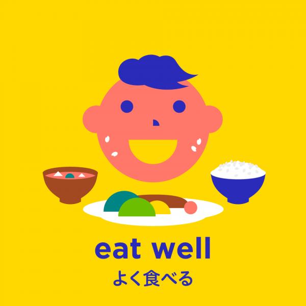よく食べる