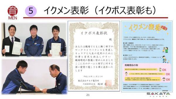 5:育休を取得した社員や推進した管理職を表彰