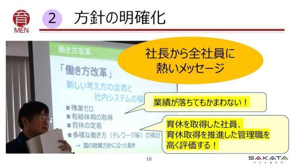 2:トップによる方針の明確化